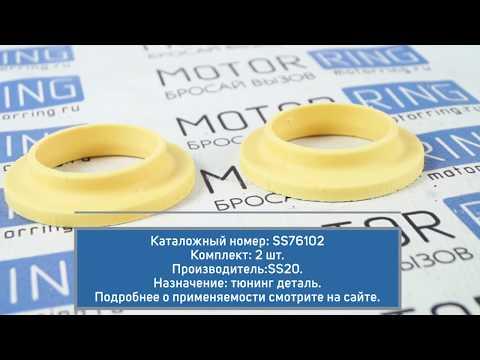 Виброшумоизоляторы передней подвески SS20 для Лада Калина Хэтчбек, Универсал, Приора | MotoRRing.ru