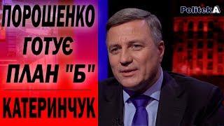 Зеленський повинен розпустити Раду після перемоги   Катеринчук про вибори та президентство Порошенка