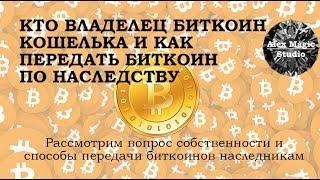Кто владелец биткоин кошелька и как передать биткоин по наследству