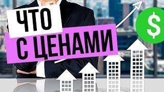 Инвестиции в недвижимость не актуальны? Цены на недвижимость 2019? Ценообразвание в недвижимости.