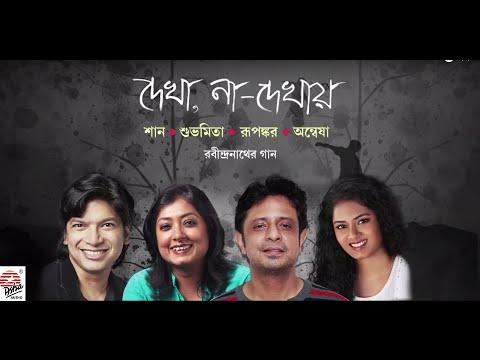 Dekha Na Dekhaye | Shaan , Subhamita , Rupankar , Anwesha | Audio Jukebox | Rabindrasangeet