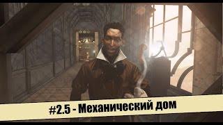 Dishonored 2 2.5 - Механический дом