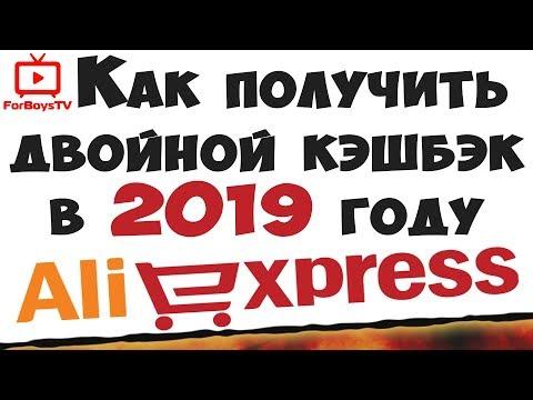 Как покупать на Алиэкспресс с двойным кэшбэком от EPN в 2019 году (оплата сертификатами Aliexpress)