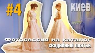 Фотосессия на каталог. Свадебные платья. Киев #4