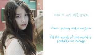 아이유 IU - Peach 복숭아 Lyrics {Han/Rom/Eng}