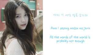 Repeat youtube video 아이유 IU - Peach 복숭아 Lyrics {Han/Rom/Eng}