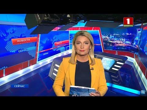 """""""Новости. Сейчас""""/ 17:00/ 22.08.2019"""