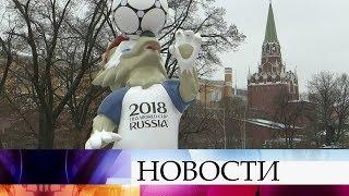 Впрямом эфире Первого канала финальная жеребьевка Чемпионата мира пофутболу— 2018.