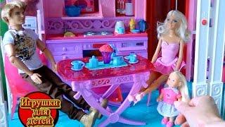 Сериал с куклами Барби Жизнь в доме мечты все серии подряд Сезон 5 (23 серии)