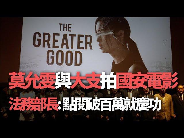 莫允雯與大支拍國安電影 法務部長:點閱破百萬就慶功【央廣新聞】
