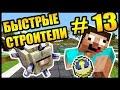 ЭПИЧНОЕ СРАЖЕНИЕ СТРОИТЕЛЕЙ! - БЫСТРЫЕ СТРОИТЕЛИ #13 - Speed Builders - Minecraft