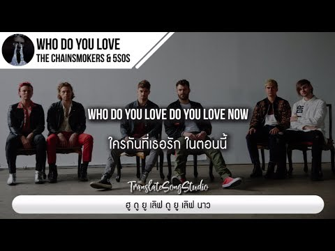 แปลเพลง Who Do You Love - The Chainsmokers & 5 Seconds of Summer