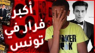 أكبر فرار في تونس - les 4 Vérités Elhiwar Ettounsi
