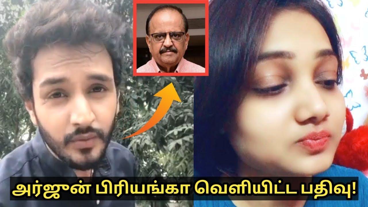 உங்கள ரொம்ப மிஸ் பண்ணுவோம்!- roja serial sibbu priyanka emotional statement of sp balasubramaniam