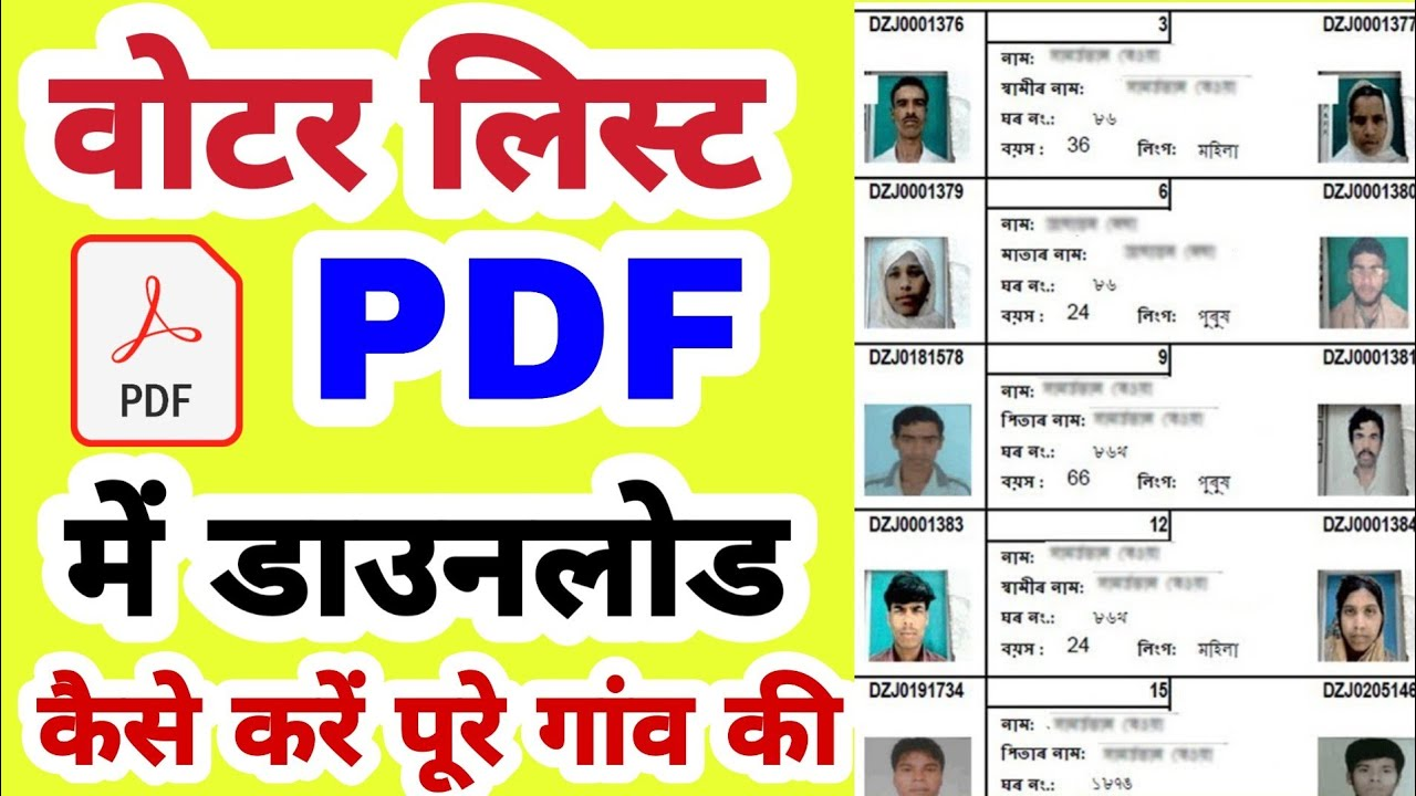 वोटर लिस्ट PDF में डाउनलोड कैसे करें| voter list PDF Mein download kaise karen