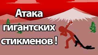 Атака гигантских стикменов ! ( Stick War: Legacy )