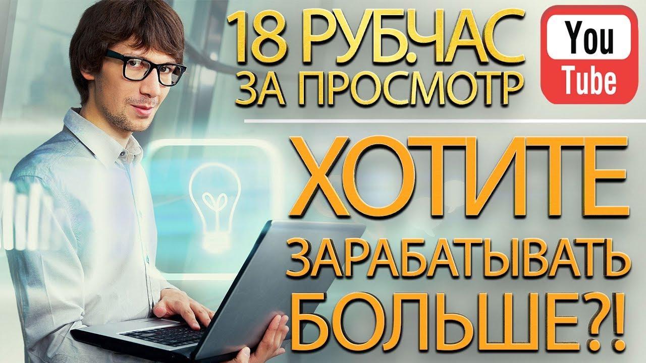 Дополнительный Заработок в Интернете (НОВИНКА) Как Заработать Деньги в Интернете