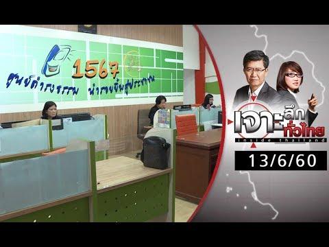 ย้อนหลัง เจาะลึกทั่วไทย 13/6/60 : ตอบ 4 คำถามนายกฯ...วันแรกเงียบกริบ ?