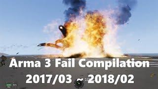 Arma 3 | Fail Compilation 2017/03~2018/02