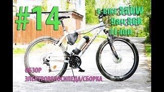Электровелосипед, 350Вт ответы на вопросы