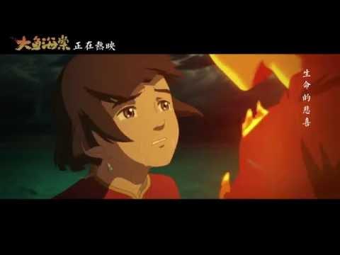 Big Fish & Begonia: Ending Song 徐佳瑩《大魚海棠》片尾曲:湫兮如風
