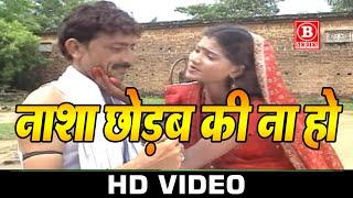 Nasha Chorba Ki Na | नाशा छोरबा की ना | By Kriti Upadhayay || Gawanwa Kahiya Le Jaiba Bseries Music