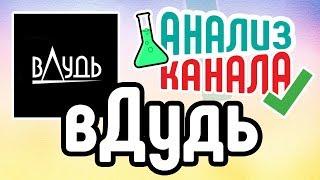 Аудит канала вДудь🙀Смотрите анализ канала популярного интервьюера💰Ошибки на известном канале