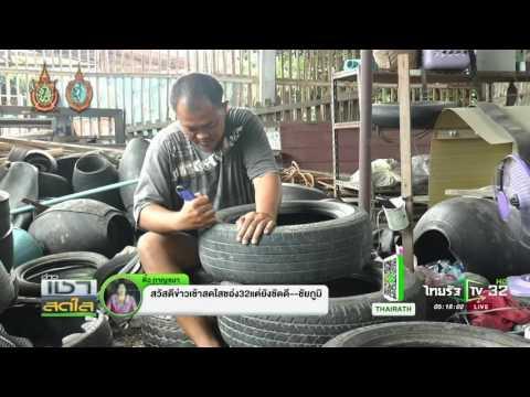 กระถางจากยางรถยนต์ | 21-09-59 | เช้าสดใส | ThairathTV