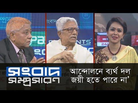 আন্দোলনে ব্যর্থ দল জয়ী হতে পারে না' || Songbad Somprosaron || DBC NEWS 10/01/19