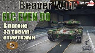 ELC EVEN 90 Три отметки Стрим [World of Tanks]