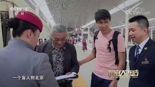 《秘密大改造》第三季 20191130| CCTV财经