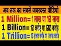 Gambar cover what is million billion trillion in hindi | what is million | million billion | million kya hota hai