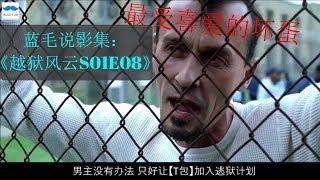 4分钟追美剧《越狱风云第1季》第8集:在监狱里有个听话的随从真好用 / Prison Break S01E08