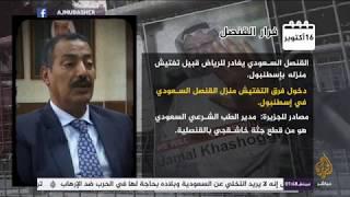 تطورات قضية جمال خاشقجي منذ اختفائه في 2 أكتوبر