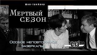 Мертвый сезон. Советское кино. Трейлер
