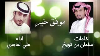 موفق خير كلمات : سلمان بن كويخ اداء : علي الماجدي