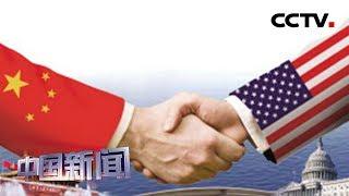 [中国新闻] 中国外交部:中美经贸分歧可以通过协商妥善解决 中美加强合作是人心所向 | CCTV中文国际