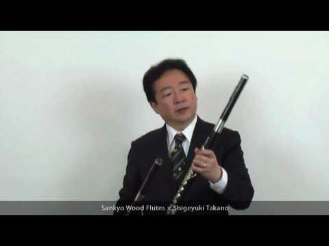 Shigeyuki Takano plays Sankyo Flute #04 - Wood Flutes