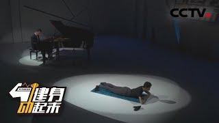 《健身动起来》 20190708 芭蕾舞基本功| CCTV体育