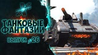 Танковые фантазии №26 | Вторжение ЛЕВИАФАНА | Приколы с танками | от GrandX [World of Tanks]