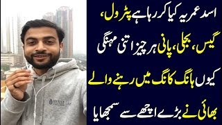 Overseas Pakistani Boy Telling Reason Behind Inflation & Rise In Prices In Pakistan