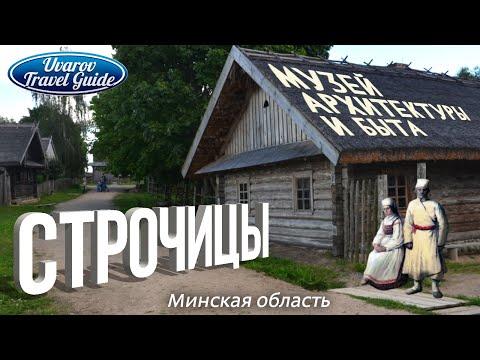 СТРОЧИЦЫ Музей народной архитектуры и быта ОЗЕРЦО Belarus Travel Guide