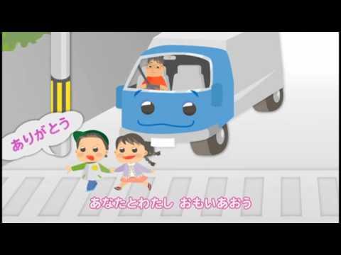 交通安全の歌 30秒バージョン - YouTube