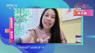 [希望搜索词]沉浸在音乐静生活中 莫文蔚带你感受音乐的力量| CCTV综艺