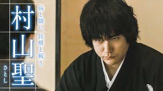 29歳の若さでこの世を去った天才棋士・村山聖の生涯をつづる大崎善生の...