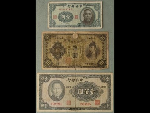 My Dad S Old Chinese Currency Collection Original Version