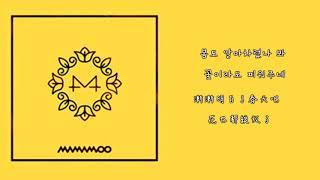 【韓中字】Mamamoo(마마무)華莎(Hwasa/화사)- 無動於衷(덤덤해지네)[Yellow Flower]