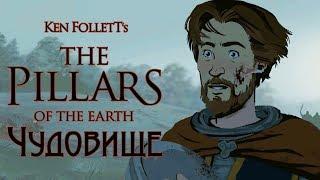 Ken Follett's The Pillars of the Earth - Прохождение игры #18 | Чудовище
