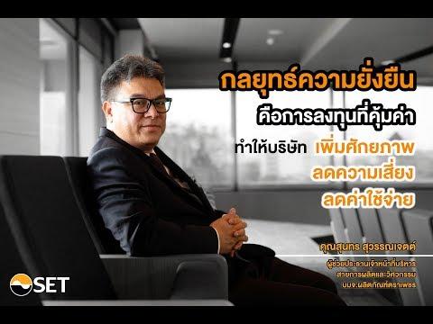DRT: บริษัท ผลิตภัณฑ์ตราเพชร จำกัด (มหาชน)