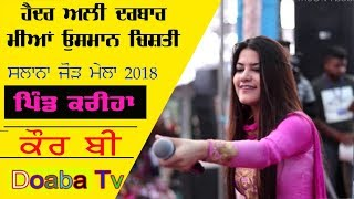 Kaur B Latest Live Performance At Kariha Mela 2018